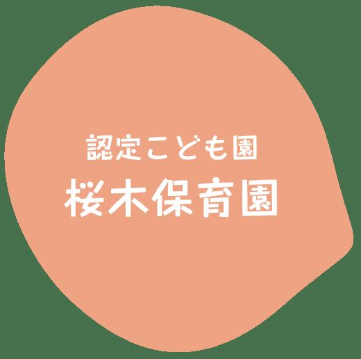 保育園 コロナ 大阪